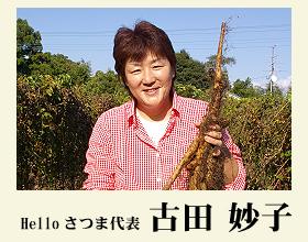 Helloさつま代表 古田妙子
