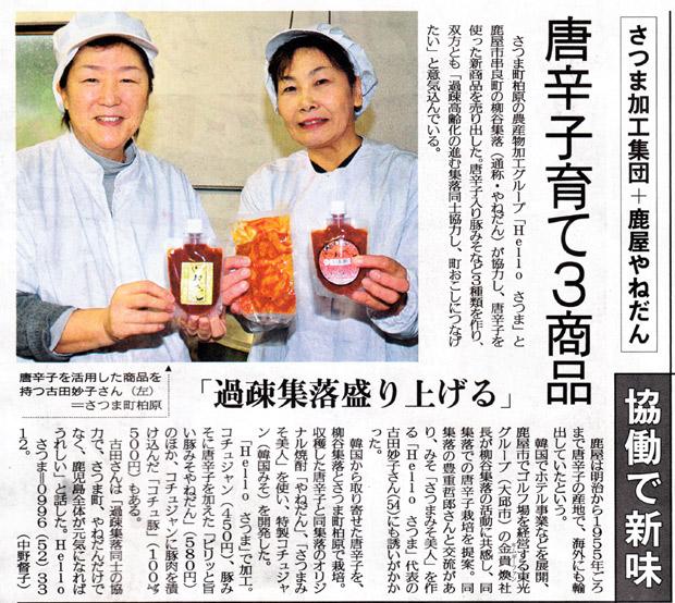 2013年12月12日新聞記事