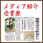 メディア紹介・受賞歴