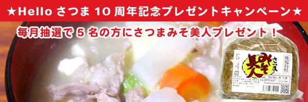 Helloさつま10周年記念プレゼントキャンペーン