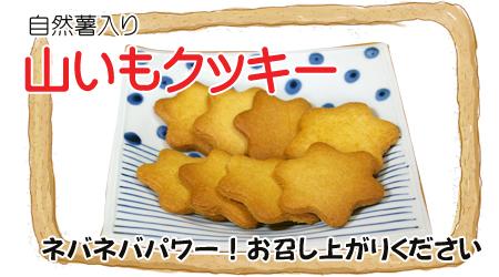 山いもクッキー