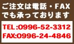 電話番号 0996-24-4846