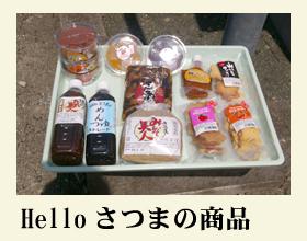 Helloさつまの商品