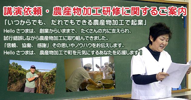 講演依頼・農産物加工研修に関するご案内