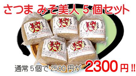 麦みそ さつまみそ美人5個セット