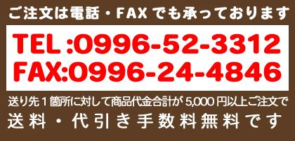 電話番号:0996-52-3312   FAX:0996-24-4846